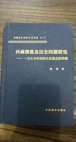 [正版]西藏佛教及历史问题研究