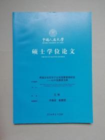 跨国公司在华子公司预算管理研究:以中国惠普为例(中国人民大学硕士学位论文)