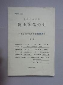 20世纪50年代中苏军事关系研究(中共中央党校博士学位论文)
