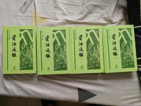 资治通鉴(全四册,无缺)