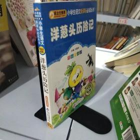 洋葱头历险记(彩图注音版)/小学生语文新课标必读丛书
