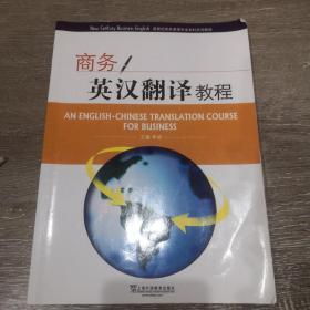 商务英汉翻译教程