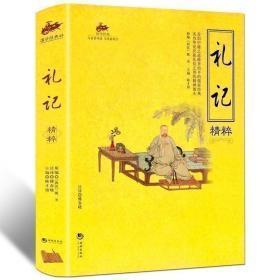 【正版】文白对照插图版  礼记精粹 十三经之一 西汉戴圣对汉族礼仪的著作 含中国古代社会制度、礼仪制度等WH