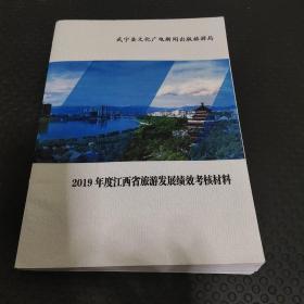 2019年度江西省旅游发展绩效考核材料