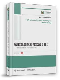 智能制造探索与实践  9787121374807