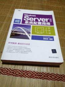 Windows Server 2012系统配置指南