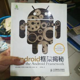 Android框架揭秘(16开)