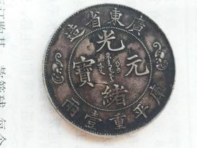 老钱币,,