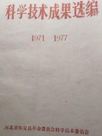 科学技术成果选编(1971-1977)