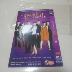 金枝玉叶DVD两碟