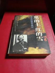 黑的土 红的雪:东北抗联苦战纪实——中国抗日战争纪实丛书