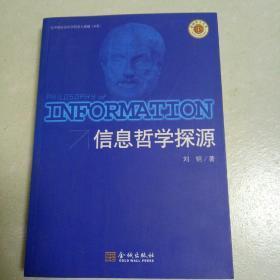 信息哲学探源