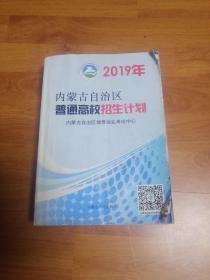 2019年内蒙古自治区普通高校招生计划。