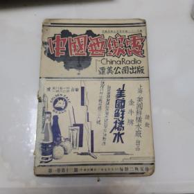 中国无线电第一卷第十三期(中华民国廿二年七月五日)货号A4300