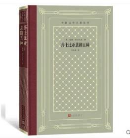 全新正版 莎士比亚悲剧五种 网格本 威廉·莎士比亚著 朱生豪译 外国文学名著丛书 人民文学