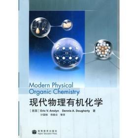 〈现代物理有机化学〉习题解答指南
