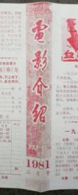 马鞍山/电影介绍