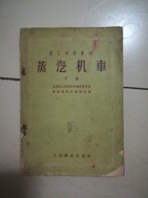 1961年版 技工学校教材 蒸汽机车(下册)