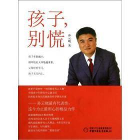 正版包邮 孩子别慌 孙云晓 中国少年儿童新闻日报总社,中国少年儿童出版社 9787514806755 书籍 畅销书