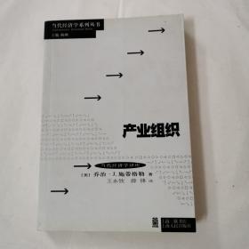 当代经济学系列丛书——产业组织