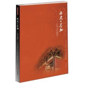 历史的卷轴:山西古代建筑/山西文物精华丛书