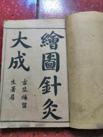 民国线装《绘图针灸大成(合订一厚册)》