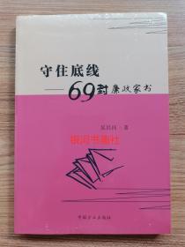 守住底线-69封廉政家书 吴昌闪 中国方正出版社 9787517403210(塑封)