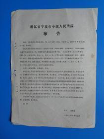 1983年刑法参考资料: 浙江省宁波市中级人民法院布告(流氓、传授犯罪方法犯章昌琪.宁波市人解放北路 死刑)