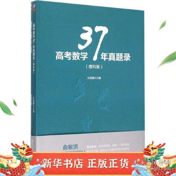 高考数学37年真题录(理科版)