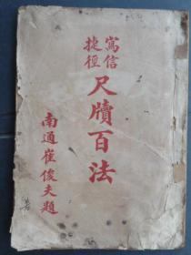 写信捷径 尺牍百法 ...上册(32开、民国旧书)