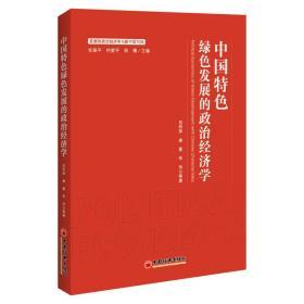中国特色绿色发展的政治经济学