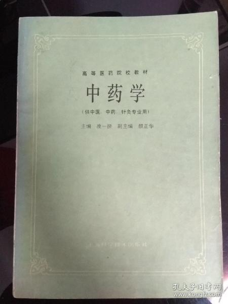 高等医药院校教材:中药学