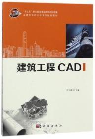 全新正版图书 建筑工程CAD 王立群主编 科学出版社 9787030529947 胖子书吧