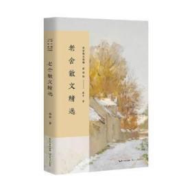全新正版图书 老舍散文 老舍著 长江文艺出版社 9787535498977 胖子书吧