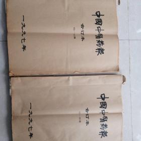 中国中医药报1997年合订本(全年)