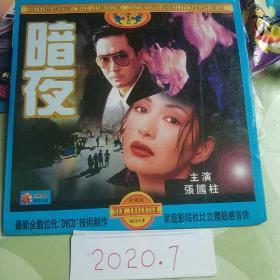 暗夜 VCD电影 苏明明 张国柱