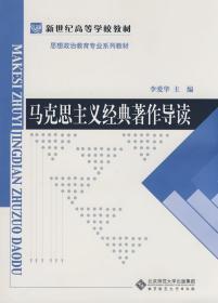 马克思主义经典著作导读 李爱华 北京师范大学出版社