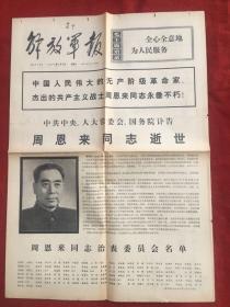 1976年1月9周恩来同志逝世