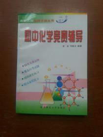 金牌之路丛书:初中化学竞赛辅导(瞄准竞赛金牌,覆盖应考试题,辅助课堂练习,提高素质能力)