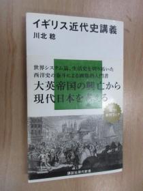 外文书   大英帝国の兴亡  现代日本  考(32开,共268页)