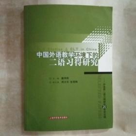 中国外语教学环境下的二语习得研究