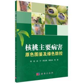 核桃主要病害原色图鉴及绿色防控