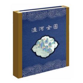 淮河全图(16开盒装 全一册)
