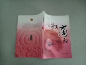 广州千年商都 肆。、