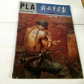 157 解放军画报1986/11(总第473期)