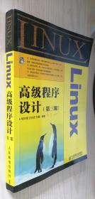 Linux高级程序设计(第3版)第三版 杨宗德