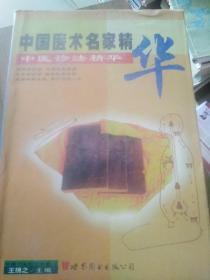 中医诊法精华(1一4册)