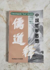 中国哲学思想:儒道释