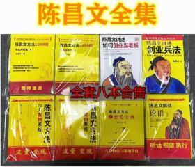 陈昌文全部书籍八本