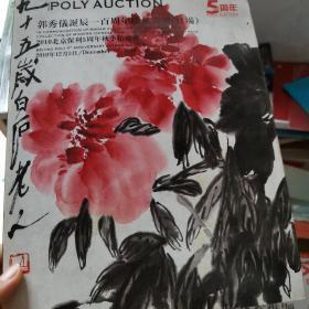 poly auction2010北京保利5周年秋季拍卖会